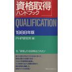 資格取得ハンドブック(1988年版)/PHP研究所【編】