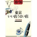 東京いい店うまい店('89〜'90年版)/文芸春秋【編】
