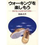 Yahoo! Yahoo!ショッピング(ヤフー ショッピング)ウォーキングを楽しもう 歩かない人は長生きできない/進藤武洪【著】
