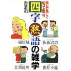 四字熟語の雑学 読んで楽しく使って役立つ/黒須重彦【著】