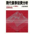 Yahoo!BOOKOFF Online ヤフー店現代債券投資分析 スポット・レート革命と金融新商品/高橋琢磨【著】