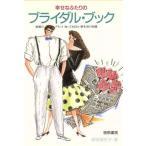 Yahoo!BOOKOFF Online ヤフー店幸せなふたりのブライダル・ブック 結婚のプランと知っておきたい新生活の知識/蜂須賀裕子【著】