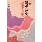 小説 清少納言「諾子の恋」/三枝和子【著】