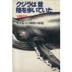 Yahoo!BOOKOFF Online ヤフー店クジラは昔陸を歩いていた 史上最大の動物の神秘/大隅清治【著】