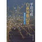 白萩屋敷の月 御宿かわせみ 八 文春文庫/平岩弓枝【著】