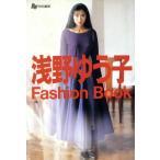 浅野ゆう子 ファッションブック/浅野ゆう子【著】