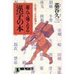 遊んで強くなる漢字の本 この一冊で 日本語博士  ノン ポシェット