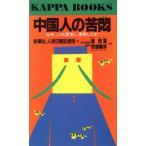 BOOKOFF Online ヤフー店で買える「中国人の苦悶 なぜ、こうも堕落し、腐敗したか カッパ・ブックス/新華社、人民日報記者団【著】,張良沢,宗像隆幸【訳】」の画像です。価格は198円になります。