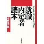 BOOKOFF Online ヤフー店で買える「就職内定者読本 入社前に知っておきたい11章/今野浩一郎【編】」の画像です。価格は198円になります。