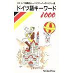 ドイツ語キーワード1000/教育社編集部【編】