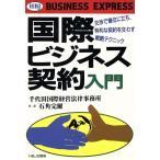 国際ビジネス契約入門 交渉で優位に立ち、有利な契約を交わす戦略テクニック HBJ BUSINESS EXPRESS/石角完爾(著者)