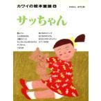 サッちゃん カワイの絵本童謡8/友竹正則(その他)