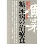 糖尿病の治療食 田村魚菜の体験メニュー決定版