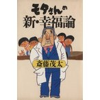 モタさんの新・幸福論/斎藤茂太(著者)