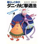 暮らしと体のダニ・カビ撃退法/吉川翠(著者),倉田浩(著者)