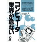 コンピュータ業界が危ない Yell books/川端直久(著者)