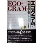 エゴグラムで性格を知る本/福島寛(著者)