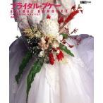 Yahoo!BOOKOFF Online ヤフー店ブライダル・ブケー フローリストの本/島崎蓉子【著】