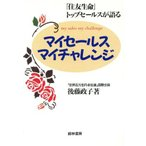 Yahoo!BOOKOFF Online ヤフー店マイセールスマイチャレンジ 「住友生命」トップセールスが語る/後藤政子【著】