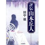 評伝 山本丘人/田中穣【著】
