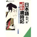 日本語おもしろ雑学歳時記 知的生きかた文庫/興津要【著】