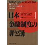 日本金融制度の罪と罰 外国人アナリストだからこれだけ言える/ロバート・G.ゼレンスキー,ナイジェルホロウェイ【著】,石関一夫【訳】