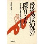 景気状況の探り方 バブル後の日本経済の中長期的読み方/野村信広【著】