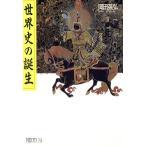 世界史の誕生 ちくまライブラリー73/岡田英弘【著】
