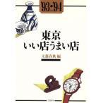 東京いい店うまい店('93〜'94年版)/文芸春秋【編】