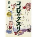 ココロのクスリ リカちゃんのサイコのお部屋2/香山リカ【著】