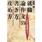BOOKOFF Online ヤフー店で買える「就職論作文の書き方・攻め方/高田城【著】」の画像です。価格は108円になります。