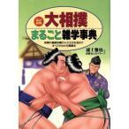 大相撲まるごと雑学事典/浦土雅也,相撲友の会グループ【著】
