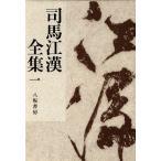 司馬江漢全集(1)/司馬江漢【著】