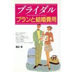 Yahoo! Yahoo!ショッピング(ヤフー ショッピング)ブライダル プランと結婚費用/瀬田敬【著】