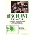 THE BOOM(2) 君がいっぱい ソニー・マガジンズ文庫/小杉之子