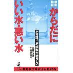 BOOKOFF Online ヤフー店で買える「徹底検証 からだにいい水・悪い水 水常識、この誤解が恐ろしい ワニの本884/江藤カズオ,水問題取材班【著】」の画像です。価格は108円になります。