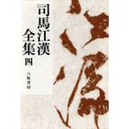 司馬江漢全集(4)/司馬江漢【著】