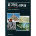 環境地質学からみた地球環境の諸問題 地球環境研究100年の系譜 地質環境と地球環境シリーズ1/日本地質学会環境地質研究委員会【編】