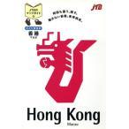 ひとり歩きの香港・マカオ JTBのマップガイド5/JTB出版事業局【編】