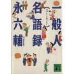 BOOKOFF Online ヤフー店で買える「一般人名語録 講談社文庫/永六輔【著】」の画像です。価格は108円になります。
