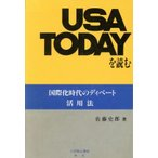 usa todayの画像