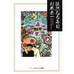 徒然なる毎日 ソニー・マガジンズ文庫/杉本恭一