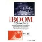 THE BOOM(1) 君がいっぱい ソニー・マガジンズ文庫/小杉之子