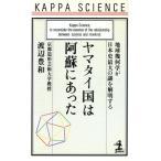 Yahoo!BOOKOFF Online ヤフー店ヤマタイ国は阿蘇にあった 地球幾何学が日本史最大の謎を解明する カッパ・サイエンス/渡辺豊和【著】