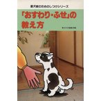 「おすわり、ふせ」の教え方 愛犬家のためのしつけシリーズ/愛犬の友編集部【編】