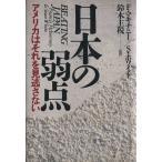 日本の弱点 アメリカはそれを見逃さない/フランシスマキナニー,ショーンホワイト【著】,鈴木主税【監訳】