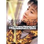 浅野ゆう子定番プライベートファッションブック/浅野ゆう子【著】