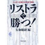リストラで勝つ! ニッポン企業の生き残り戦略/大和総研【編】