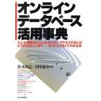 オンラインデ-タベ-ス活用事典 どんな情報がどこにあるのか アクセスするにはどうす   日本実業出版社 鈴木尚志