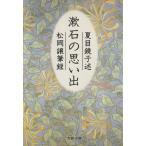 Yahoo!BOOKOFF Online ヤフー店漱石の思い出 文春文庫/夏目鏡子(その他),松岡譲(その他)